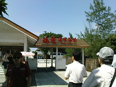 福隆海水浴場的正門