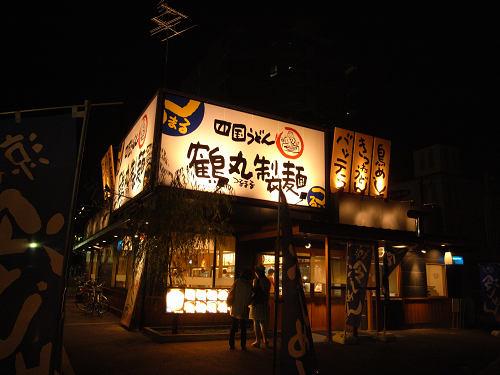 鶴丸製麺@香芝かわら口店-01