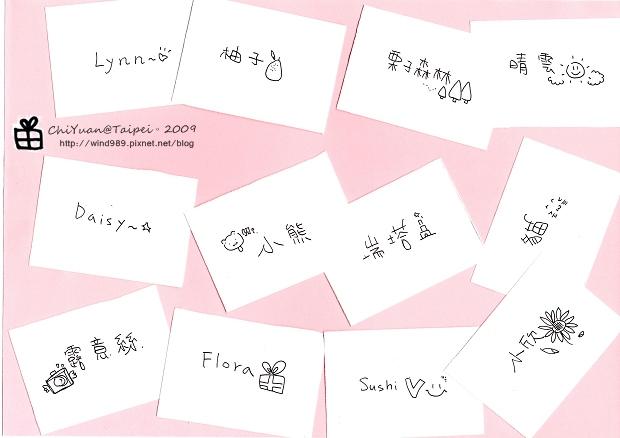 公佈歲末敬謝禮得獎名單01.jpg