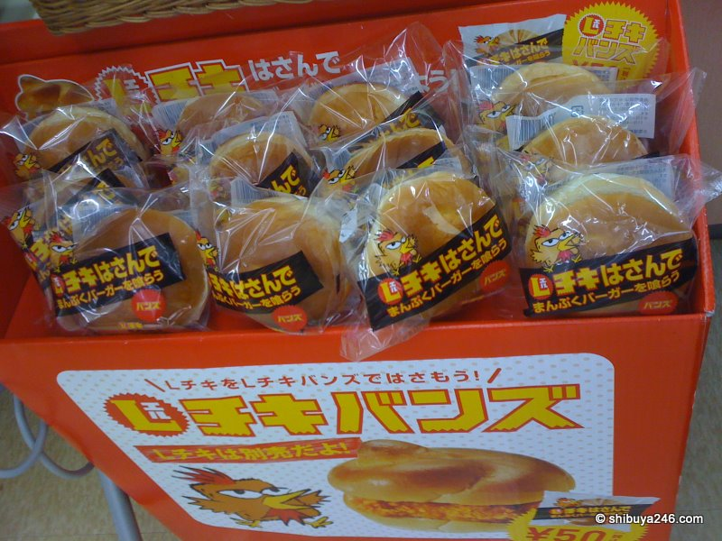 Chiki Buns for 50 yen. Was not game to actually try one of these.