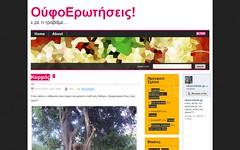 ufoerotiseis.gr