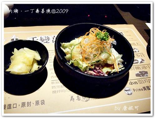 唐妮可☆吃喝玩樂過生活 拍攝的 20091031_一丁壽喜燒_50。