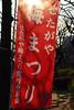 Setagaya Umematsuri (SkylineGTR) Tags: japan tokyo ume matsuri 世田谷 umegaoka 梅が丘 梅祭り dsc6377