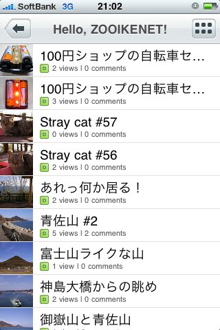 iPhoneでflickr #3