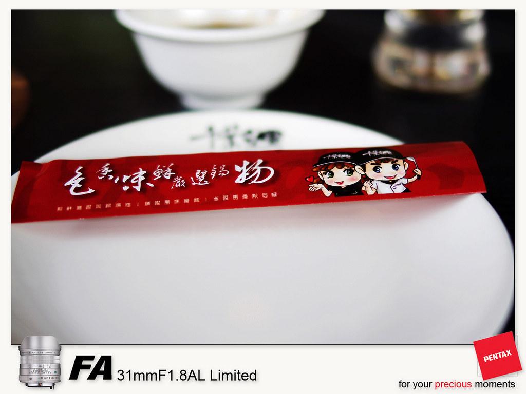 [新竹] 千葉火鍋店