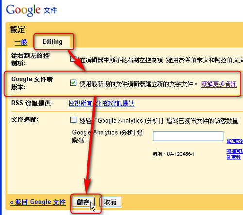googledocs-02 (by 異塵行者)