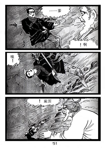 仇斷大別山師父與父親決鬥002