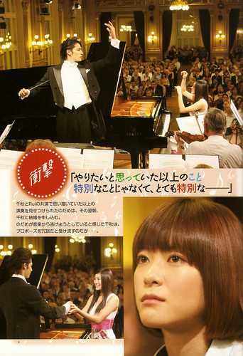 Nodame 2nd GuideBook P.09