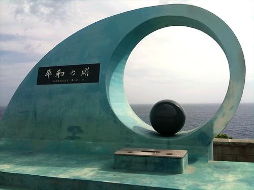 本島最南端…の近く喜屋武岬にある平和の塔。南部はこういったものが沢山あります。平和記念公園や、ひめゆりの塔だけじゃないんです。