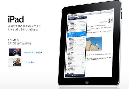 ipad_20100507