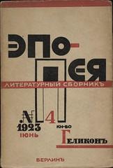 Epopeia. Literaturnyi sbornik, no. 4 (andreyefits) Tags: 1920s magazine cover soviet avantgarde constructivism ellissitzky