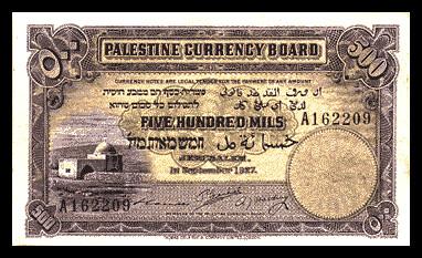 1927 Palestine 500mil banknote