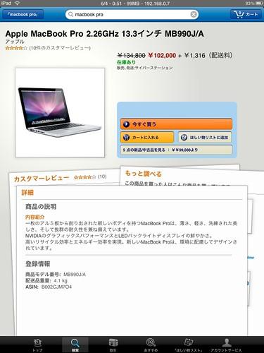amazon mobile JP2