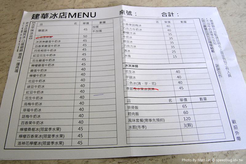 建華冰店 (2)