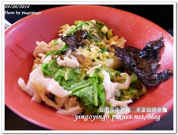 卓家汕頭魚麵990926_R0015216
