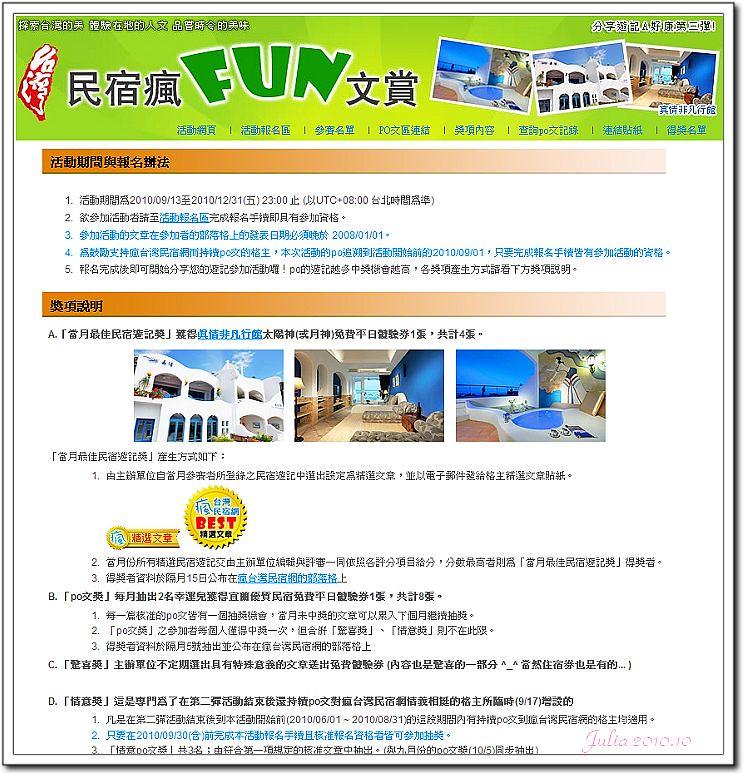 FUN TAIWAN~ (10)