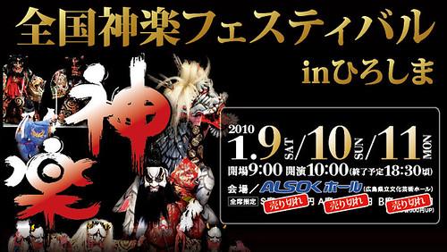 神楽 広島  全国神楽フェスティバルHPより 広島 には、神楽団 が200以上もある... 神楽