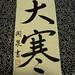 今年の漢字 画像7
