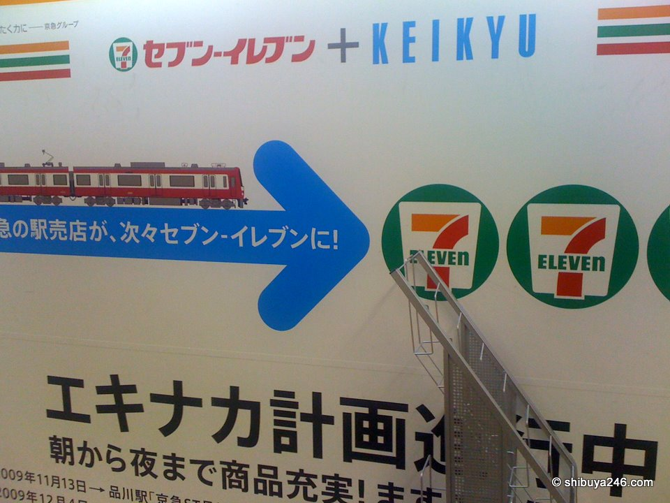 7 Eleven and Keikyu means more convenience stores inside the station concourses.