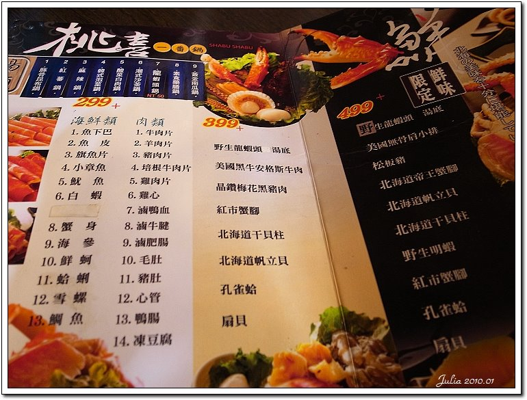 桃喜一番鍋 (7)