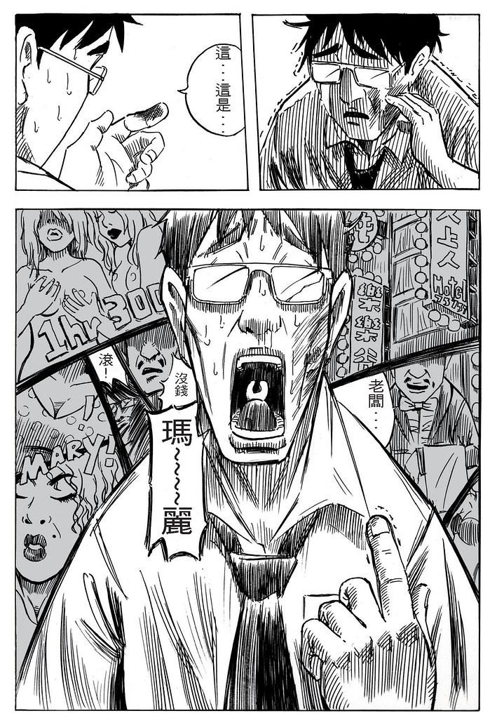 BLUE JOKER_頁面_19