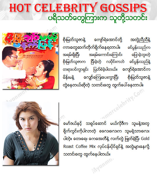 myanmar celebrities news what i ve found out from online myanmar