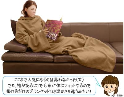 袖つき ブランケット 毛布