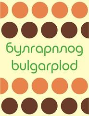Булгарплод Идея за рекламно пано. Bulgarplod Idea for advertisement (Balkanton) Tags: sign design advertisement bulgaria modernist реклама българия знак дизайн модернизъм