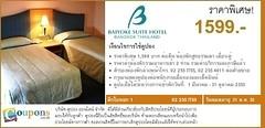 โรงแรมใบหยก สวีท กรุงเทพ Baiyok Suite Hotel Bangkok, ถนนราชปรารภ กรุงเทพฯ มอบส่วนลดพิเศษ