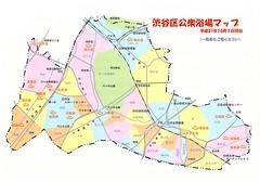 渋谷区公衆浴場マップ(銭湯マップ)
