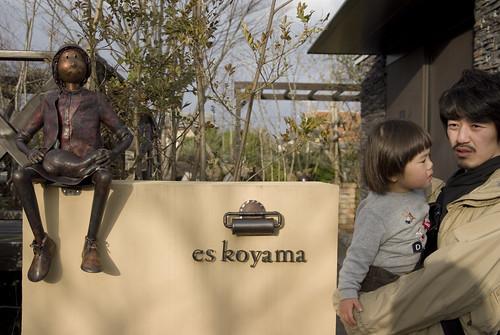 es koyamaの前で記念撮影