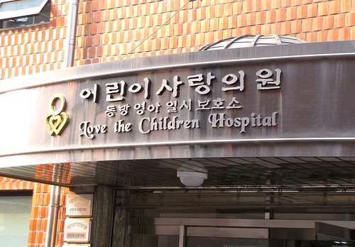 Korea Trip - Eastern LOVE the Children Hospital