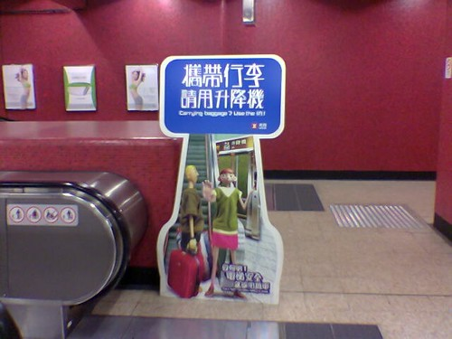 Sign at MTR escalator