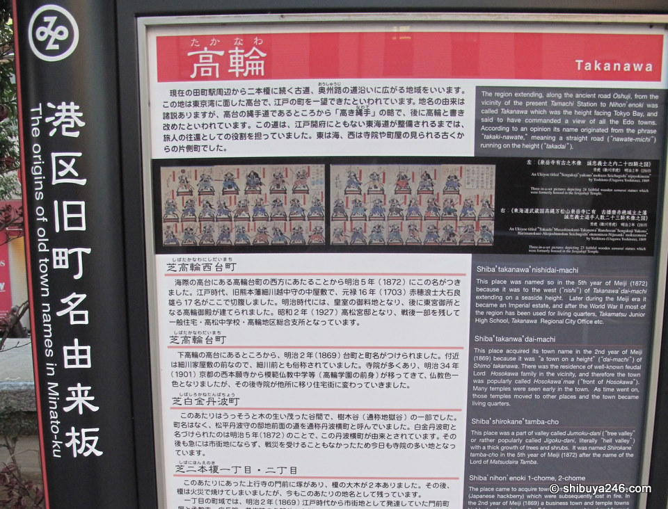 One of the signboards explaining some of the history of the Takanawa area.