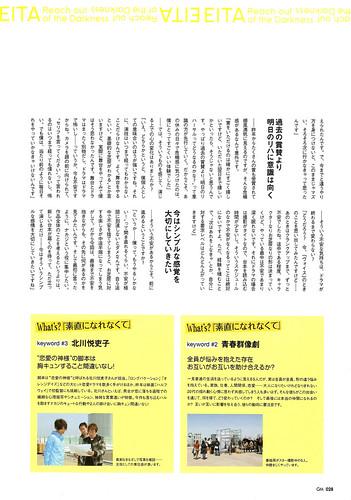 GyAO (2010/05) P.28