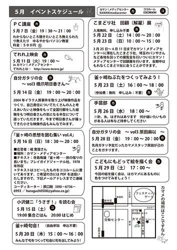 カマメ通信6-4