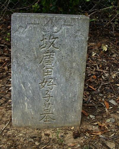 Marker 5 Santa Barbara Cemetery