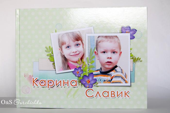 Фотокнига Славик и Карина