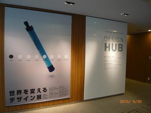 世界を変えるデザイン展 - 1