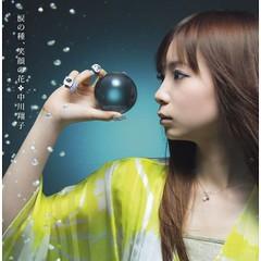 中川翔子 画像53