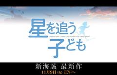 101103 - 動畫導演「新海誠」的最新劇場版片名敲定為《星を追う子ども》,預定在119推出第一支預告片!