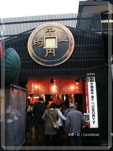 2009-12-11 京都 075 R