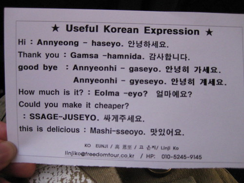 Useful Korean Expressions