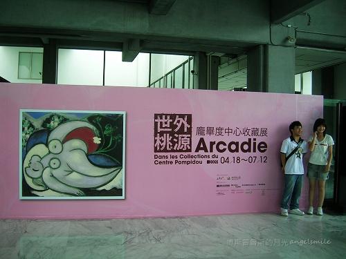 世外桃源 - 龐畢度中心收藏展背板