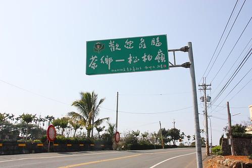 茶鄉:松柏嶺002