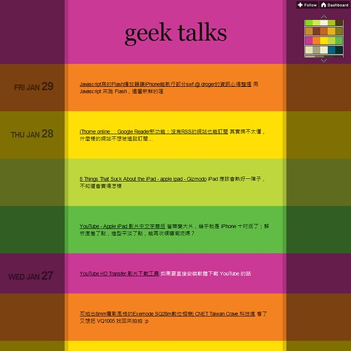 GEEK TALKS 一週間:1/24~ 1/30