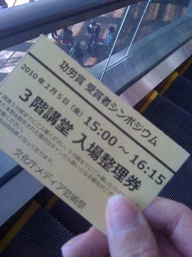 シンポジウムチケットゲット! (by ukikusa3113)