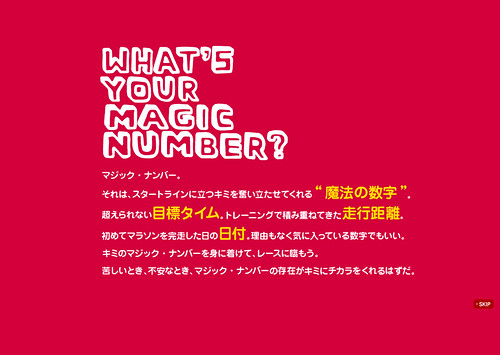 Nike Magic Number(ナイキ マジック ナンバー)_01