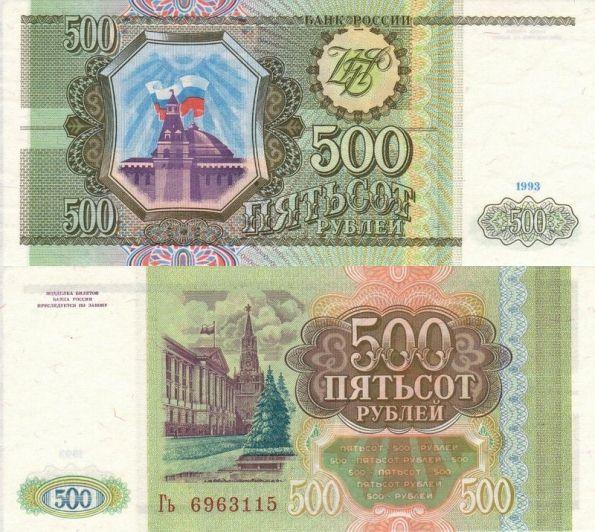 500 Rublov Rusko 1993