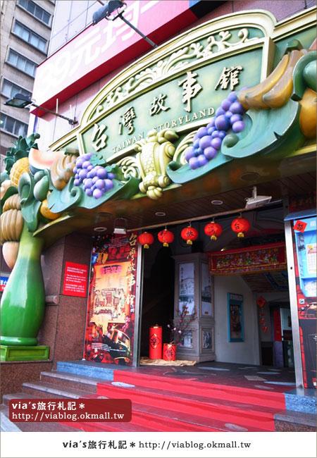 【台北旅遊】在台北,尋找老台灣的味道~台灣故事館2